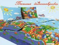 """КПБ """"Веселые динозаврики"""""""
